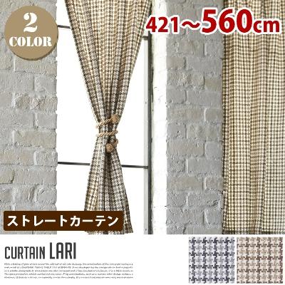 Lari (ラーリ) ストレートカーテン【ひだ無】 フラットスタイル (幅:421-560cm)全2色(NV、BR)送料無料