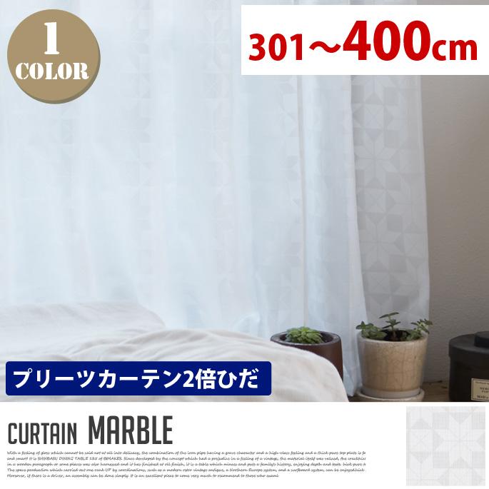 Marble(マーブル) プリーツカーテン【2倍ひだ】 エレガントスタイル (幅:301-400cm)送料無料
