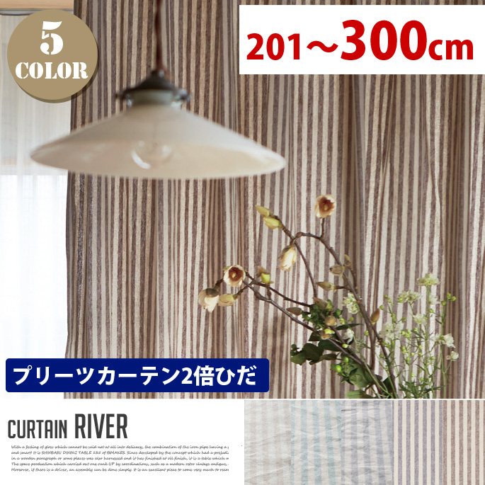 River(リバー) プリーツカーテン【2倍ひだ】 201-300cm