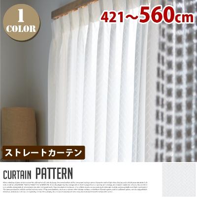 Pattern(パターン)ストレートカーテン【ひだ無】ミラーレースカーテン 421~560cm