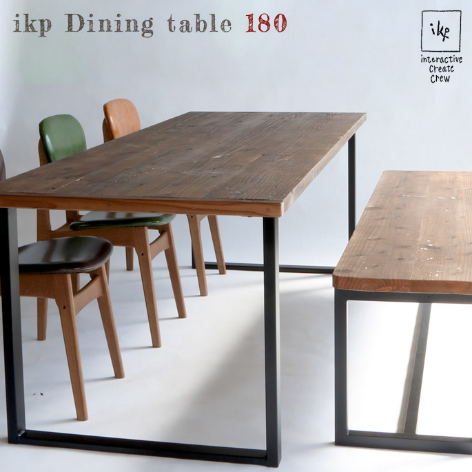 ikpダイニングテーブル1800(DINING TABLE) IKP(イカピー) 古材テーブル 送料無料 デザインインテリア