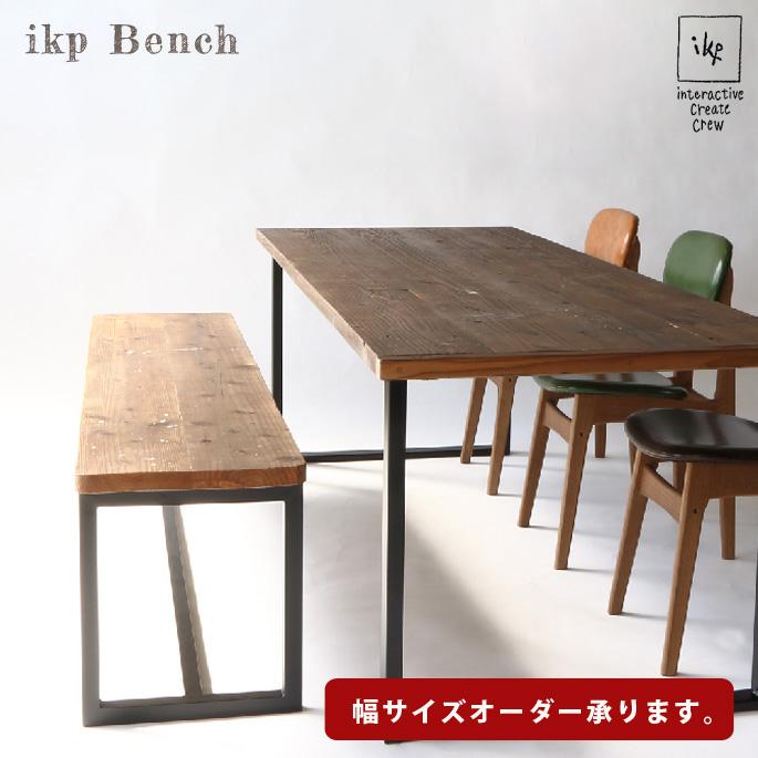 ikpベンチ(BENCH) IKP(イカピー) 古材ベンチ 送料無料 デザインインテリア