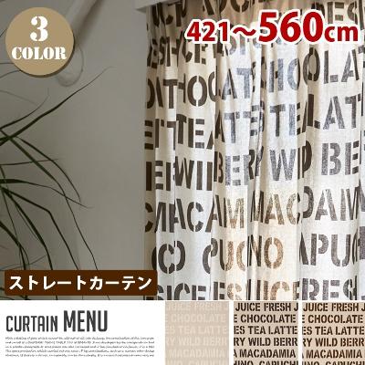 Menu (メニュー) ストレートカーテン【ひだ無】 フラットスタイル (幅:421-560cm)全3色(WH、BK、BR)送料無料