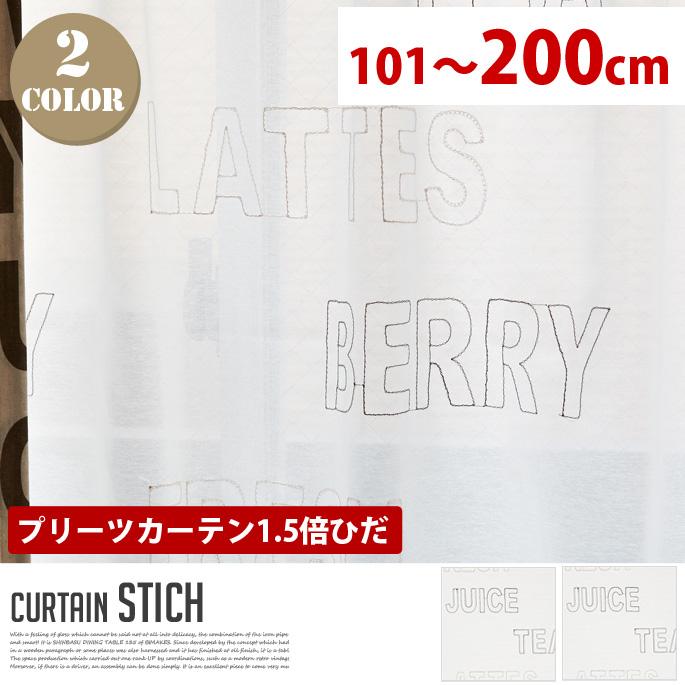Stich(ステッチ) プリーツカーテン【1.5倍ひだ】 (幅:101-200cm)全2色(NV、BR)送料無料