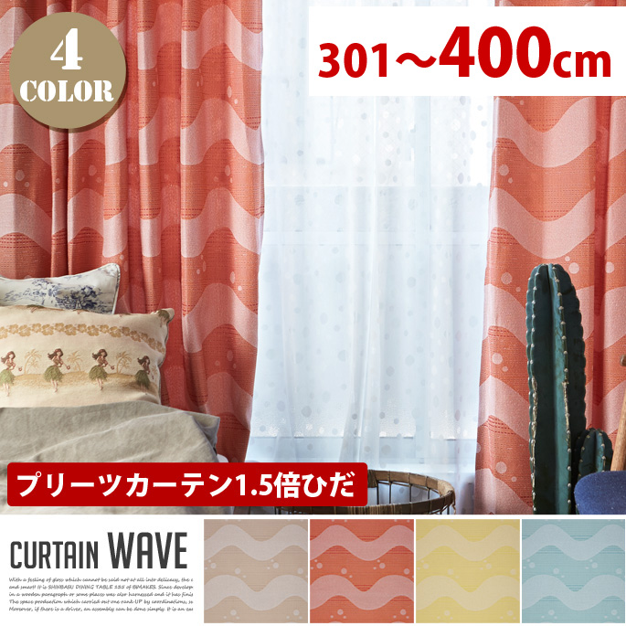 Wave (ウェーブ) プリーツカーテン【1.5倍ひだ】 (幅:301-400cm)全4色(BE、OR、YE、BL)送料無料
