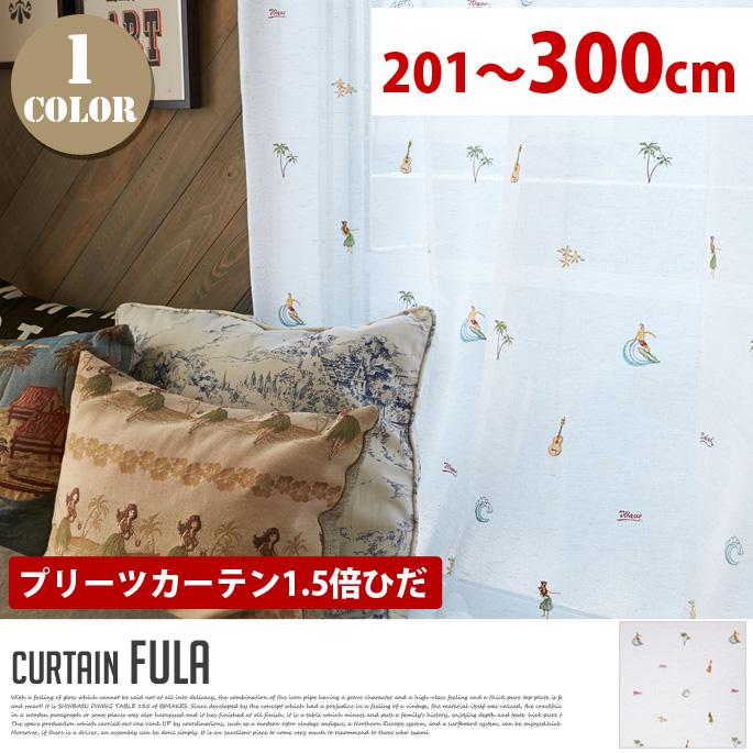 Fula (フラ) プリーツカーテン【1.5倍ひだ】 (幅:201-300cm)送料無料