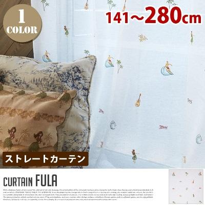 Fula (フラ) ストレートカーテン【ひだ無】 フラットスタイル (幅:141-280cm)送料無料