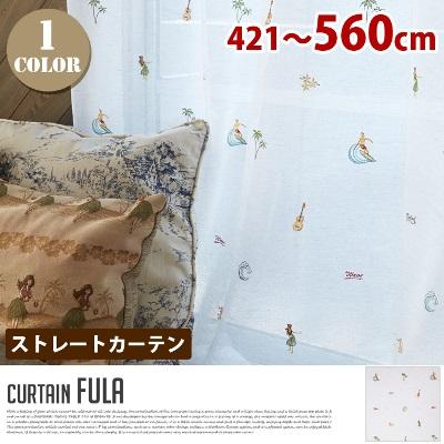 Fula (フラ) ストレートカーテン【ひだ無】 フラットスタイル (幅:421-560cm)送料無料