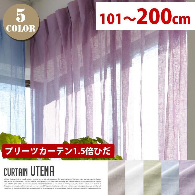 Utena (ウテナ) プリーツカーテン【1.5倍ひだ】 (幅:101-200cm)送料無料 全5色(WH、BE、GN、BL、PR)