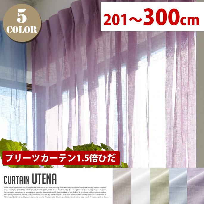 Utena (ウテナ) プリーツカーテン【1.5倍ひだ】 (幅:201-300cm)送料無料 全5色(WH、BE、GN、BL、PR)