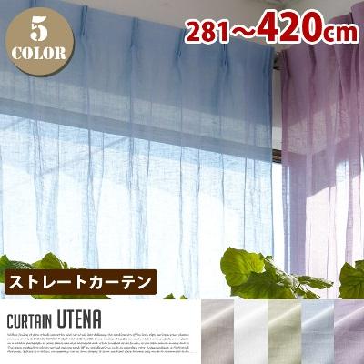 Utena (ウテナ) ストレートカーテン【ひだ無】 フラットスタイル (幅:281-420cm)送料無料 全5色(WH、BE、GN、BL、PR)