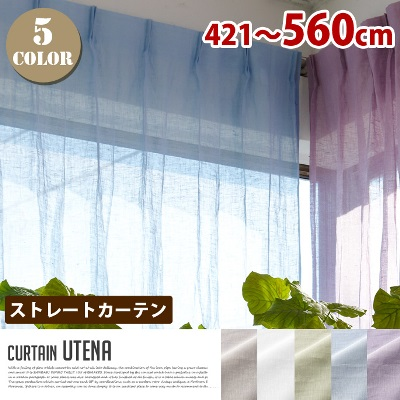 Utena (ウテナ) ストレートカーテン【ひだ無】 フラットスタイル (幅:421-560cm)送料無料 全5色(WH、BE、GN、BL、PR)