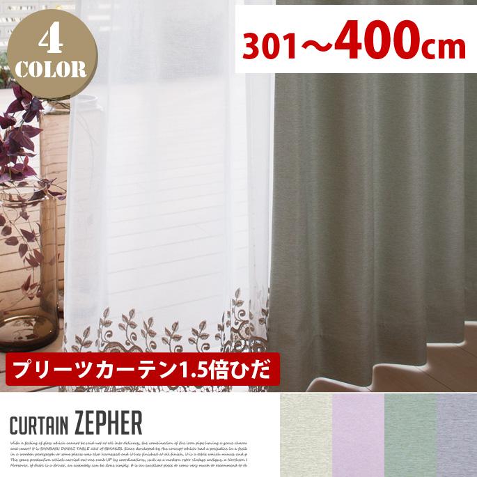 Zepher(ゼファー)プリーツカーテン【1.5倍ひだ】 遮光1級 (幅:301-400cm)全4色(IV、PI、GN、GRY)送料無料