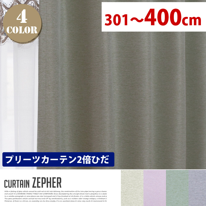 Zepher(ゼファー)プリーツカーテン【2倍ひだ】 遮光1級 エレガントスタイル (幅:301-400cm)全4色(IV、PI、GN、GRY)送料無料