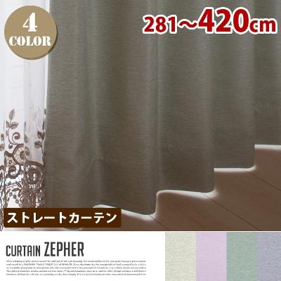 Zepher(ゼファー)ストレートカーテン【ひだ無】 遮光1級 フラットスタイル (幅:281-420cm)全4色(IV、PI、GN、GRY)送料無料