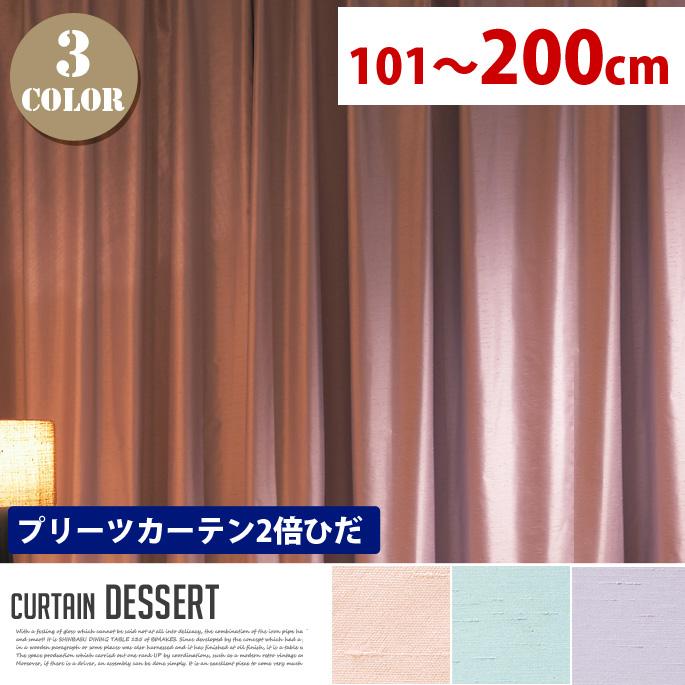Dessert (デザート) プリーツカーテン【2倍ひだ】 遮光1級 エレガントスタイル (幅:101-200cm)送料無料 全3色(PI、BL、PR)