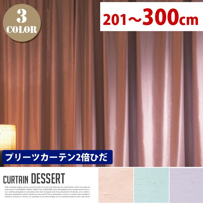 Dessert (デザート) プリーツカーテン【2倍ひだ】 遮光1級 エレガントスタイル (幅:201-300cm)送料無料 全3色(PI、BL、PR)