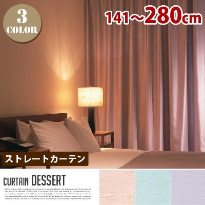 Dessert (デザート) ストレートカーテン【ひだ無】 遮光1級 フラットスタイル (幅:141-280cm)送料無料 全3色(PI、BL、PR)