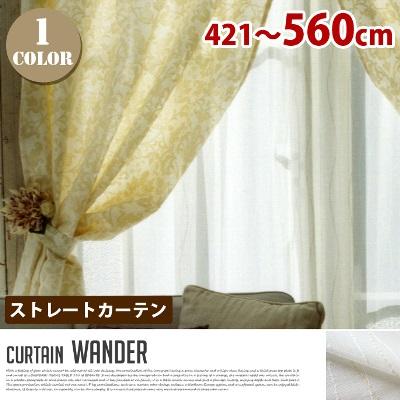 Wander(ワンダー) ストレートカーテン【ひだ無】 フラットスタイル (幅:421-560cm)送料無料
