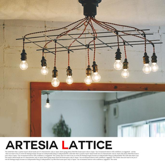 インターフォルム INTERFORM Artesia lattice(アーティシア ラティス) 天井照明・ペンダントライト LT-1996・LT-1997・LT1998 送料無料