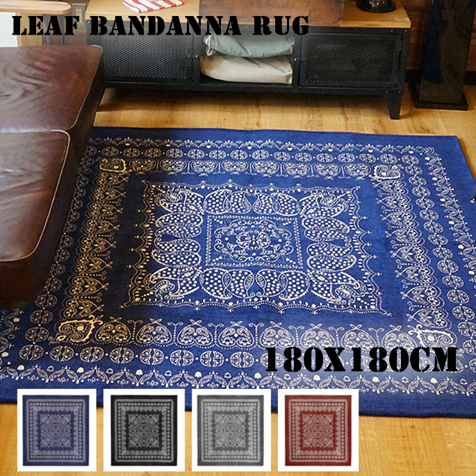 Leaf Bandanna Rug(リーフバンダナ ラグ) 180×180cm 3171 全4色(Black、Burgundy、Gray、Navy) 送料無料