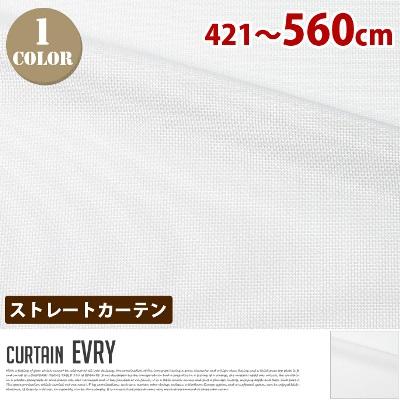 Evry(エブリ) ストレートカーテン【ひだ無】 フラットスタイル (幅:421-560cm)送料無料