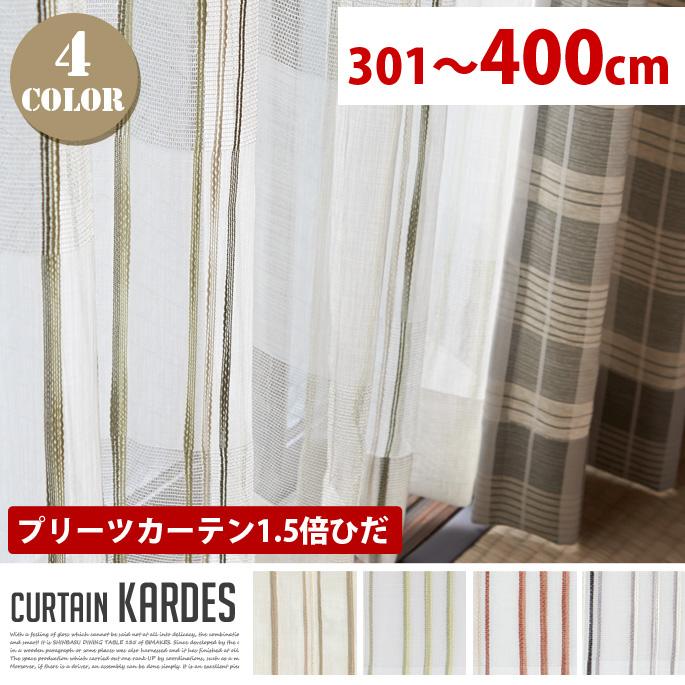 Kardes (カルデス) プリーツレースカーテン【1.5倍ひだ】 (幅:301-400cm)全4色(BE-WH、GN-WH、BR-WH、BK-WH)送料無料