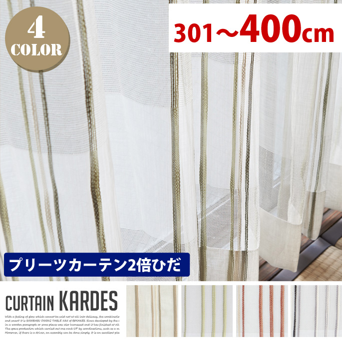 Kardes (カルデス) プリーツレースカーテン【2倍ひだ】 エレガントスタイル (幅:301-400cm)全4色(BE-WH、GN-WH、BR-WH、BK-WH)送料無料