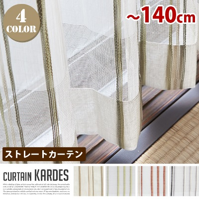 Kardes (カルデス) ストレートレースカーテン【ひだ無】 フラットスタイル (幅:-140cm) 全4色(BE-WH、GN-WH、BR-WH、BK-WH)