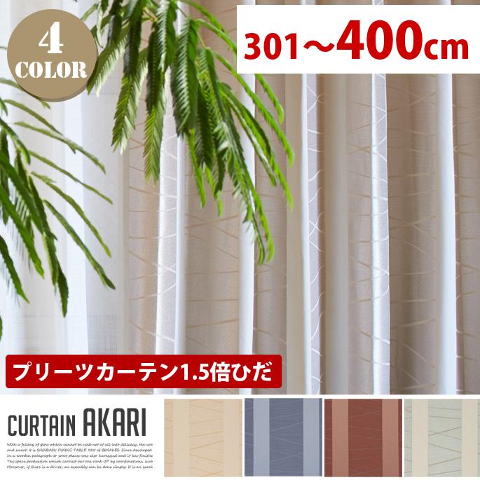 Akari (アカリ) プリーツカーテン【1.5倍ひだ】 (幅:301-400cm)全4色(BE、BL、BR、GN)送料無料
