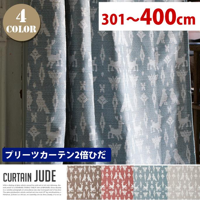 Jude (ジュート) プリーツカーテン【2倍ひだ】 エレガントスタイル (幅:301-400cm)全4色(BR、RD、GN、GRY)送料無料