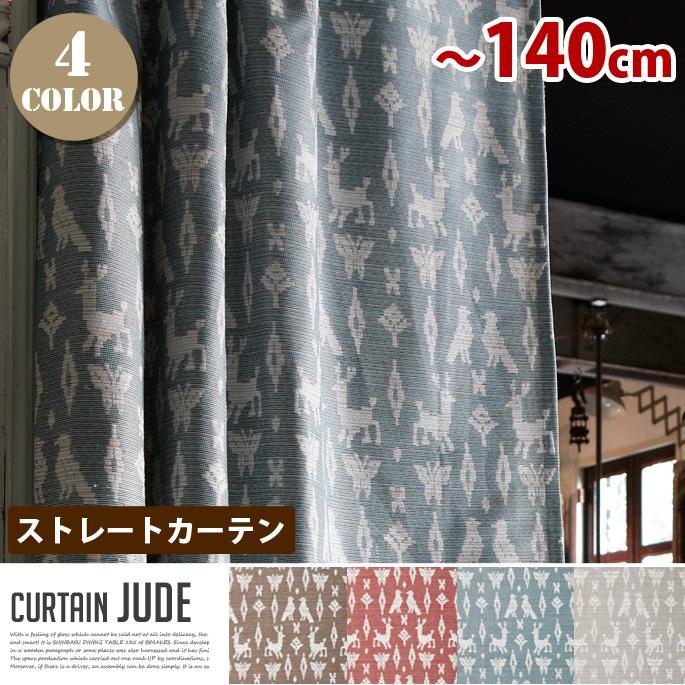 Jude (ジュート) ストレートカーテン【ひだ無】 フラットスタイル (幅:-140cm) 全4色(BR、RD、GN、GRY)