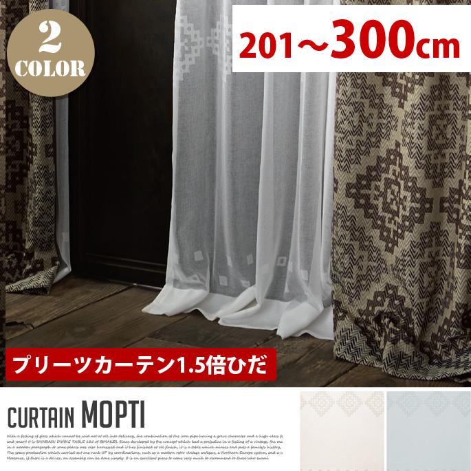 Mopti (モプティ) プリーツレースカーテン【1.5倍ひだ】 (幅:201-300cm)全2色(IV、BL)送料無料