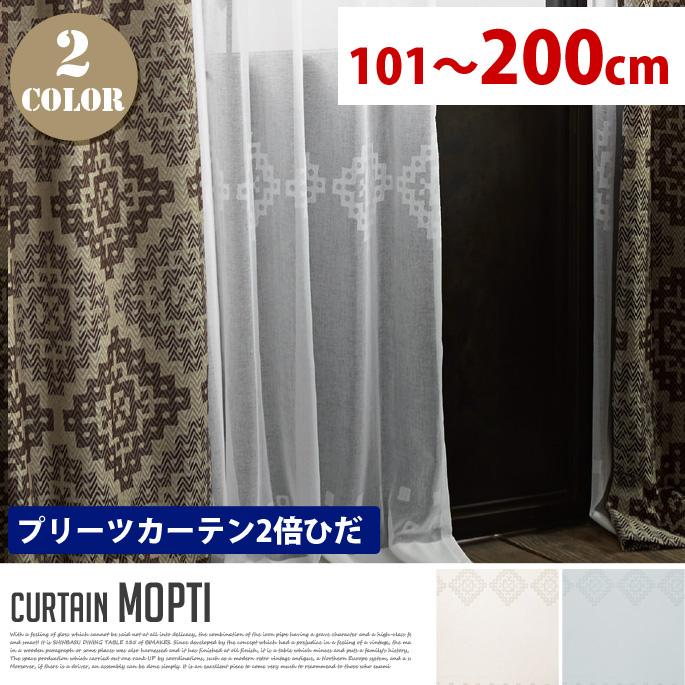 Mopti (モプティ) プリーツレースカーテン【2倍ひだ】 エレガントスタイル (幅:101-200cm)全2色(IV、BL)送料無料