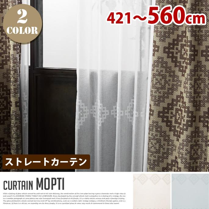 Mopti (モプティ) ストレートレースカーテン【ひだ無】 フラットスタイル (幅:421-560cm)全2色(IV、BL)送料無料