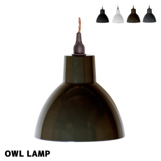 ハモサ HERMOSA OWL LAMP(オウルランプ) EN-023 ペンダントライト 全8色(GD-BK、GD-BR、GD-DGY、GD-WH、SV-BK、SV-BR、SV-DGY、SV-WH) 送料無料