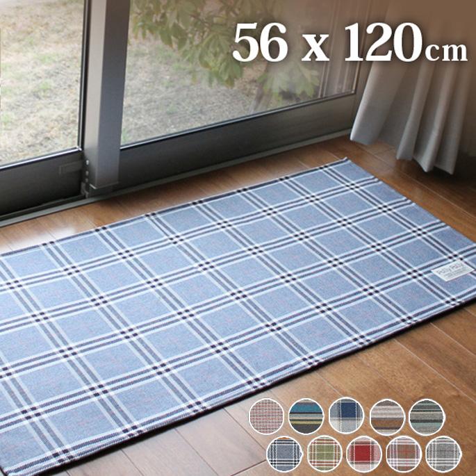 PPファブリックロングラグ(Fabric Long Rug) 120cm キッチンマット・フロアマット 撥水加工・ウォッシャブル・床暖房対応 全10色