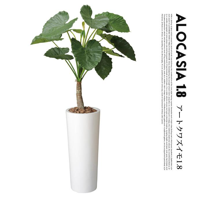 2019年最新海外 イミテーショングリーン 送料無料:B-CASA odora) 光触媒 アートくわず芋1.8(alocasia-花・観葉植物