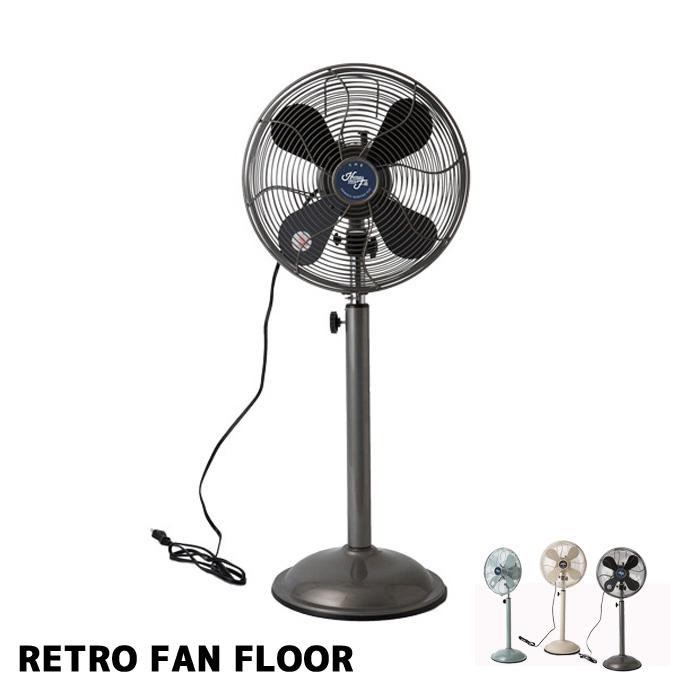 ハモサ HERMOSA 扇風機 レトロファンフロア(RETORO FAN FLOOR) RF-021 全3色(アイボリー、シルバー、サックス) 送料無料 【あす楽対応】