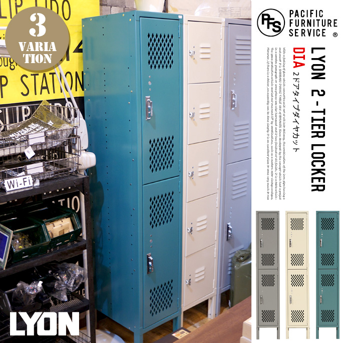 LYON 2-TIER LOCKER DIA (ダイヤ スチールロッカー) LM5245(DIA) 全3カラー(dove gray・putty white・light teal)