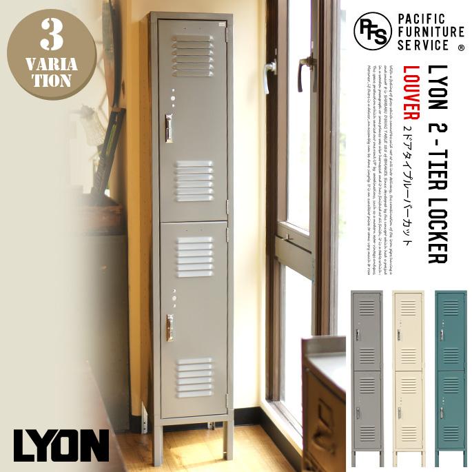 LYON 2-TIER LOCKER LOUVER (ルーバー スチールロッカー) LM5244(LOUVER) 全3カラー(dove gray・putty white・light teal)