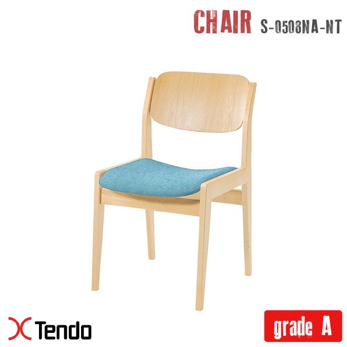 チェア(Chair) S-0508NA-NT グレードA 1954年 天童木工(Tendo mokko) 水之江 忠臣(Tdaomi Mizunoe) 送料無料