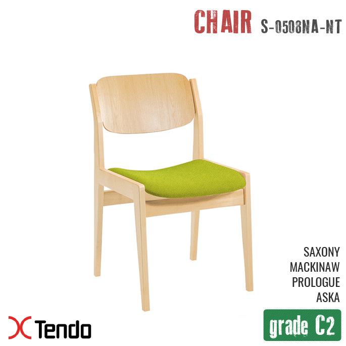 チェア(Chair) S-0508NA-NT グレードC2 1954年 天童木工(Tendo mokko) 水之江 忠臣(Tdaomi Mizunoe) 送料無料
