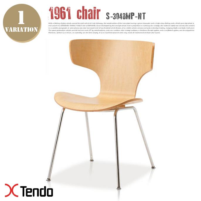 チェア(Chair) S-3048MP-NT 1961年 天童木工(Tendo mokko) 剣持 勇(Isamu Kenmochi) 送料無料