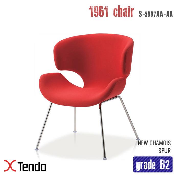 チェア(Chair) S-5007AA-AA グレードB2 1961年 天童木工(Tendo mokko) 剣持 勇(Isamu Kenmochi) 送料無料