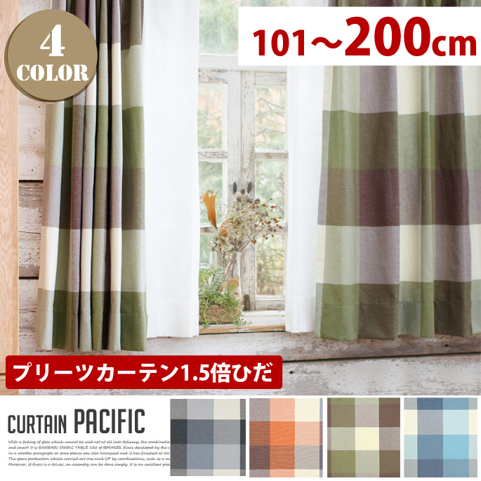 Pacific(パシフィック) プリーツカーテン【1.5倍ひだ】 (幅:101-200cm)送料無料 全4色(ブラウン、グリーン、ブルー、ブラック)