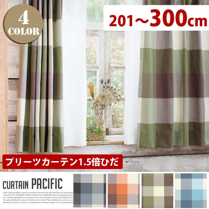 Pacific(パシフィック) プリーツカーテン【1.5倍ひだ】 (幅:201-300cm)送料無料 全4色(ブラウン、グリーン、ブルー、ブラック)