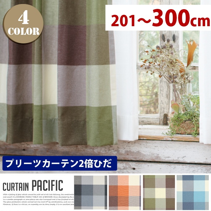 Pacific(パシフィック) プリーツカーテン【2倍ひだ】 エレガントスタイル (幅:201-300cm)送料無料全4色(ブラウン、グリーン、ブルー、ブラック)
