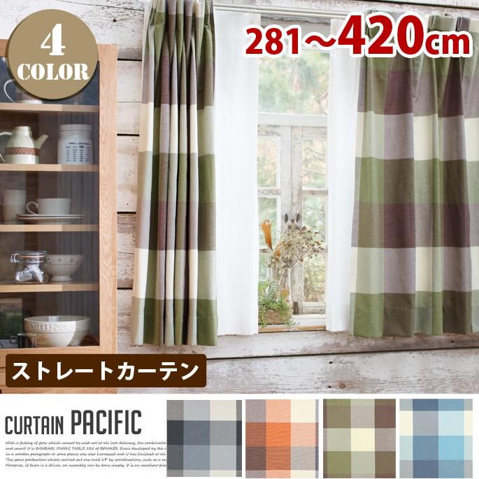 Pacific(パシフィック) ストレートカーテン【ひだ無】 フラットスタイル (幅:281-420cm)送料無料全4色(ブラウン、グリーン、ブルー、ブラック)