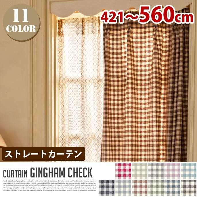 Gingham Check(ギンガムチェック) ストレートカーテン【ひだ無】 フラットスタイル (幅:421-560cm)送料無料 カラー(レッド・ベージュ・ブラウン・ピンク・ライトブルー・グレー・ライトブラウン・ネイビー・ダークグリーン・ダークブラウン・ブラック)